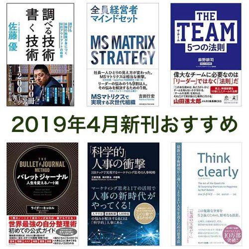 2019年4月新刊おすすめ本