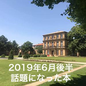 話題の本2019/6/16~6/30