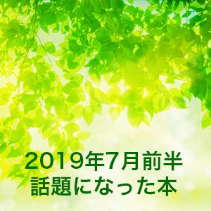 話題の本2019/7/1~7/15