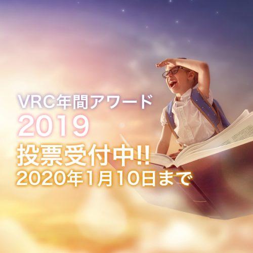 「VRC年間アワード2019」エントリー書籍(投票終了)
