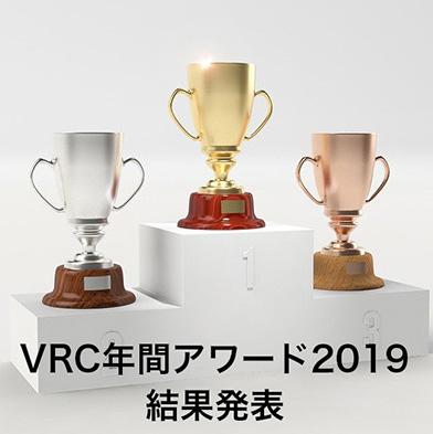 「VRC年間アワード2019」発表!
