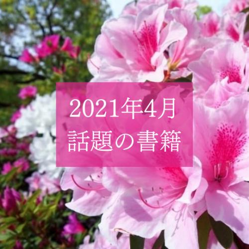 2021年4月話題の本