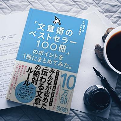 2021上期アワード候補 No.9『「文章術のベストセラー100冊」のポイントを1冊にまとめてみた。』