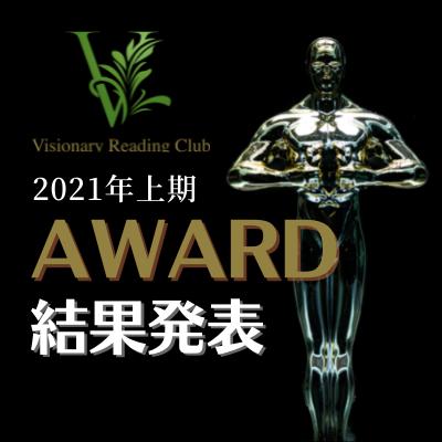 VRCアワード2021上期発表!